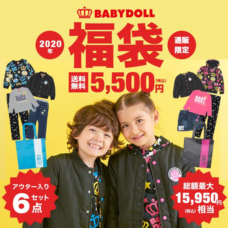 ベビードール(BABYDOLL)2020年福袋の中身をネタバレ!予約開始日